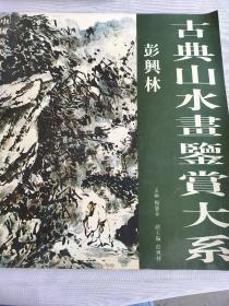 古典山水画鉴赏大系.彭兴林