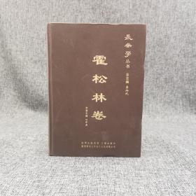 绝版| 长安学丛书:霍松林卷 (16开 布面精装)