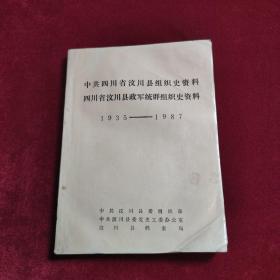 中共四川省汶川县组织史资料