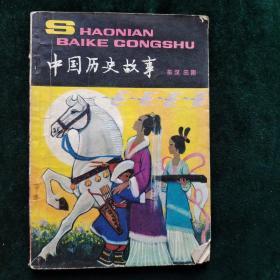 中国历史故事(东汉三国)