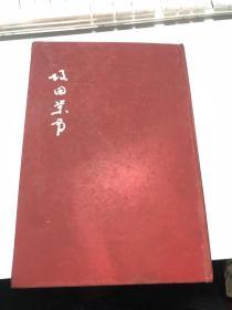 1964年日本原裱精装-----坂田荣男  精装16开  附坂田荣男年谱