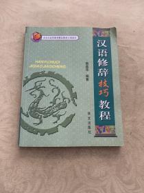 汉语修辞技巧教程
