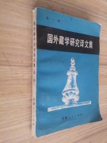 创刊号 国外藏学研究译文集第一辑