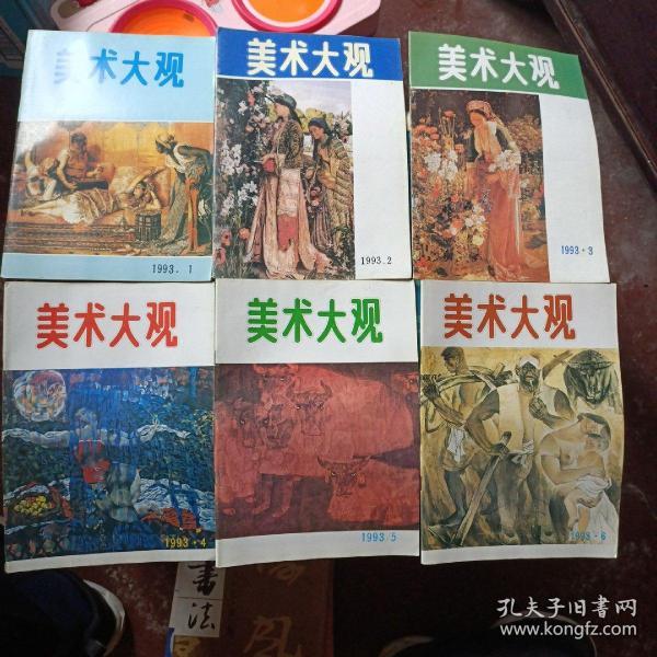 美术大观1993年1-12全年