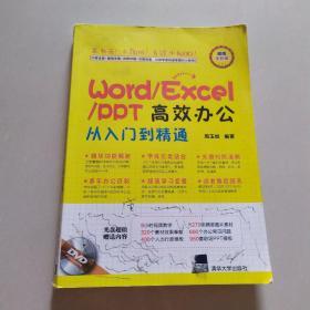 WordExcelPPT高效办公从入门到精通随书办公软件相关快捷键图册