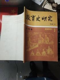 教育史研究 创刊号 1989.1
