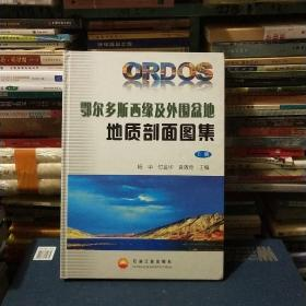 鄂尔多斯盆地西缘及外围盆地地质剖面图集(上册)