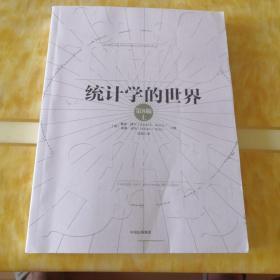 统计学的世界 第8版 上