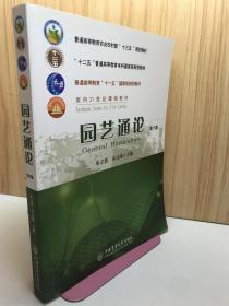 园艺通论(第5版)
