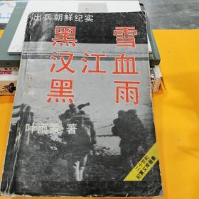 出兵朝鲜纪实-黑雪.汉江血.黑雨