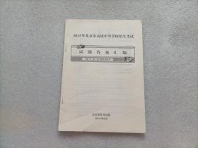 2013年北京市高级中等学校招生考试试题答案汇编