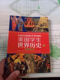 美国学生世界历史(上册)