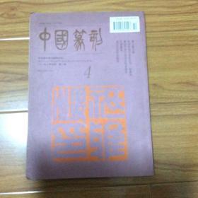 中国篆刻黄士陵专辑(黄士陵篆刻研究)