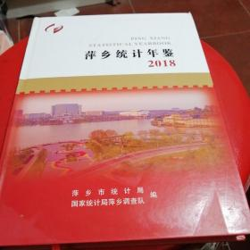 2018年萍乡统计年鉴