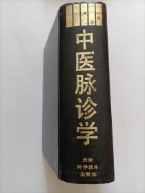 中医脉诊学【精装】