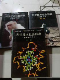 科学技术社会辞典 生物 物理 化学
