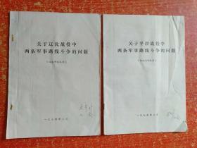 2册合售:关于辽沈战役、平津战役中两条军事路线斗争的问题