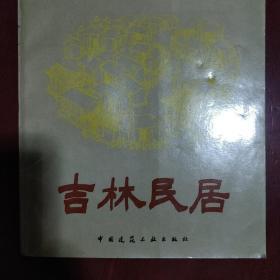 《吉林民居》12开画册 中国建筑工业出版社 私藏 品佳 书品如图