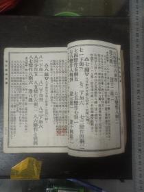 D066民国26年简明珠算