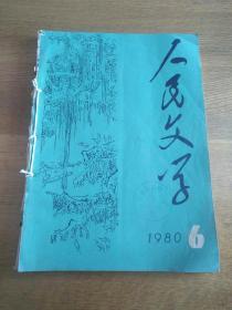 人民文学 1980 6