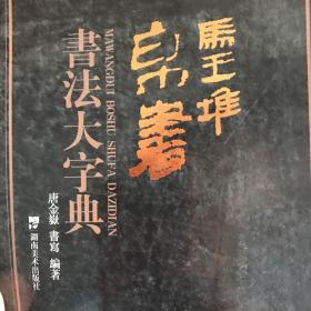 马王堆帛书书法大字典