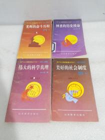 共产主义理想教育丛书之一、之二、之三、之四(全4册)