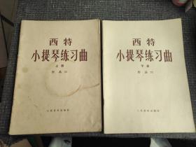 西特小提琴练习曲:(上、下册)【上册外封脏,内完好】