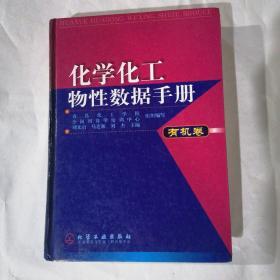 化学化工物性数据手册(有机卷)