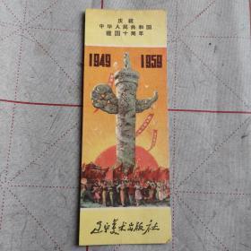 庆祝中华人民共和国建国十周年(辽宁美术出版社老书签。