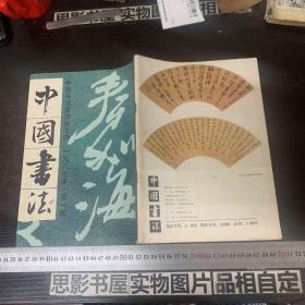 中国书法 1987年第1期
