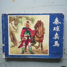 秦琼卖马(连环画)