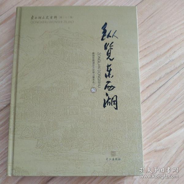 东西湖文史资料第二十二辑:纵览东西湖(16开精装本)   包邮挂