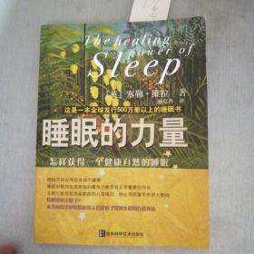 睡眠的力量