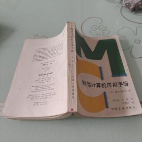 微型计算机应用手册下册