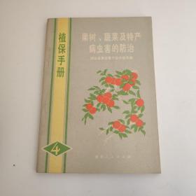 植保手册4:果树 蔬菜及特产病虫害的防治