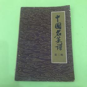 中国名菜谱 第二辑