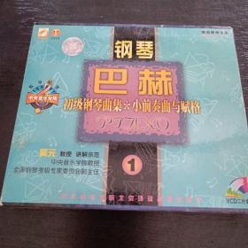 光盘 钢琴巴赫 初级钢琴曲集 小前奏曲与赋格