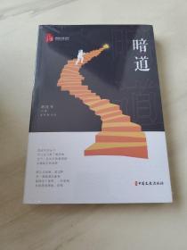 暗道(跨度小说文库)