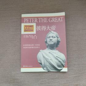 昨天和今天的世界领袖:彼得大帝