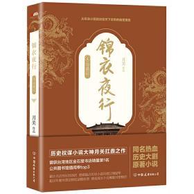 锦衣夜行.4 月关 中国友谊出版公司9787505739499正版全新图书籍Book