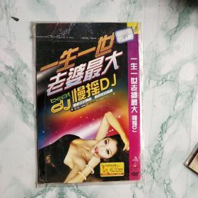 一生一世 老婆最大dvd