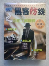 黑客防线之攻防工具精粹(4CD+书没拆封)