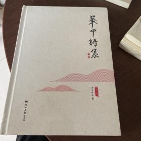 正版华中诗集未知河北大学