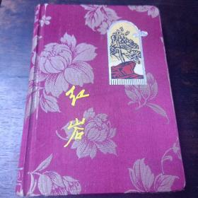 红岩-笔记本-空白本