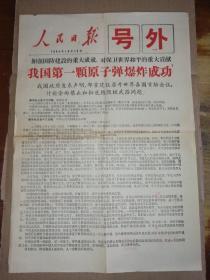 1964年10月16日人民日报(号外)
