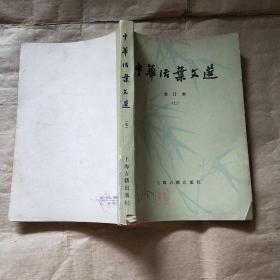 中华活页文选 合订本 (七)