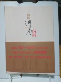 简明河南党史