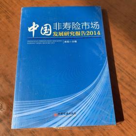 中国非寿险市场发展研究报告.2014  全新未拆封