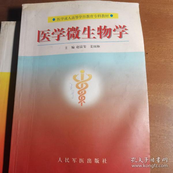医学微生物学