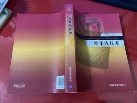 三维集成技术(2014年1版1印)